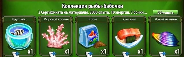 -рыба-бабочк- новые земли