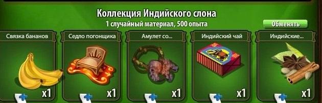 1-слон и-новые земли