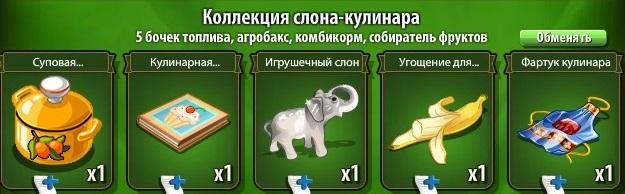 1-слон-новые земли