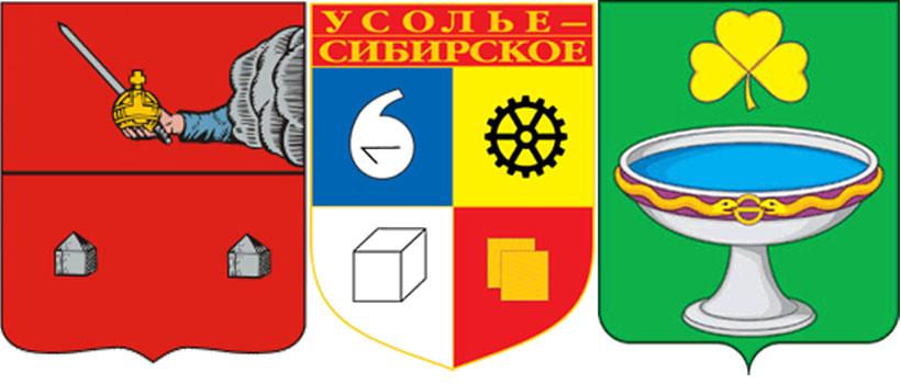 Соль на гербах г.Сольвычегодск иг.Усолье-Сибирское; знак соли на гербе Озероучумского сельсовета