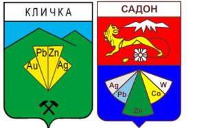 Свинец на гербах городов Кличка Забайкальского края и г.Садон в Северной Осетии