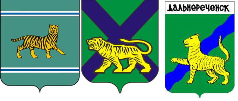 Тигр на гербе Еврейской АО; на гербе Приморского края и на гербе Дальнореченска