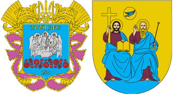 Святая Троица на гербе п.Троицкое и Бог-Сын и Бог-Отец на гербе п.Пашковка,