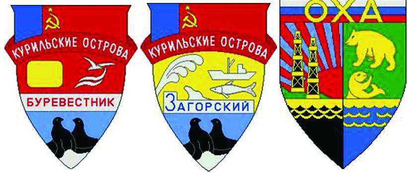 .Тюлени на гербах Сахалинской области: Курильские острова - с.Буревестник и пос.Загорский, а так же ГО Охинский.