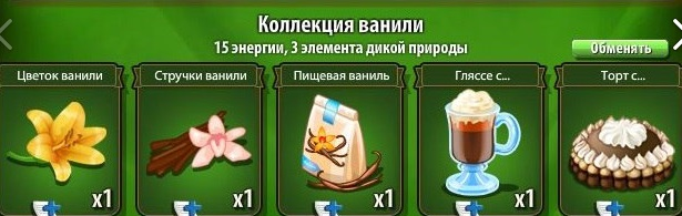 1-ваниль-новые земли