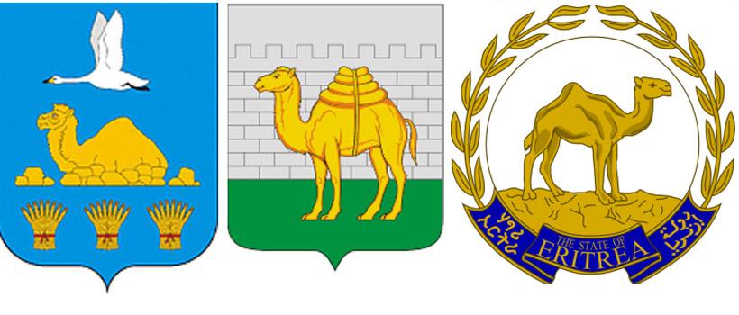 Одногорбый верблюд на гербахСветлинского района, на гербе г.Челябинска и на гербе Эретрии.