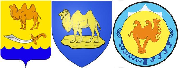верблюд на гербе