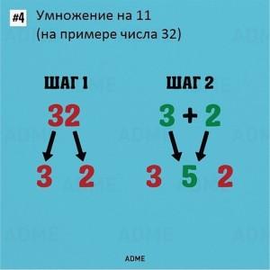 1-математика-age (9)