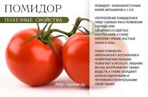 помидор-3