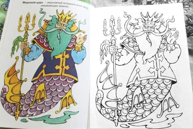 Раскраска царя морского 115