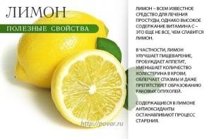 лимон-3