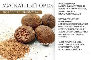 мускатный орех-3