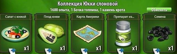 1-юкка-новые земли