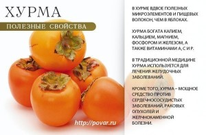 хурма-3