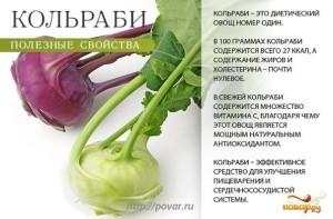 кольраби-3