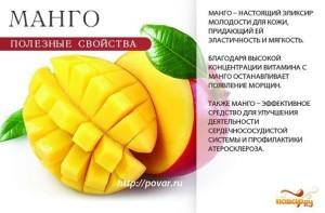 1-манго-3