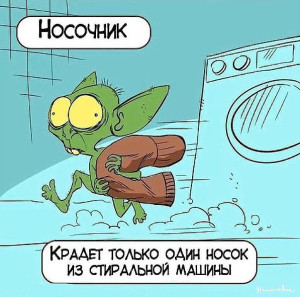 носочник-99)