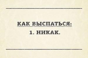 режим дня- )