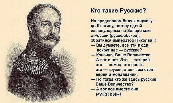 русская нация -