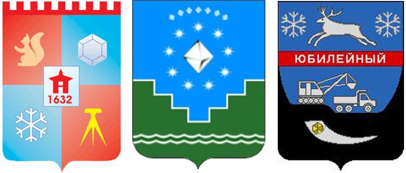 Алмазы на гербах городов Якутска, Мирнинский и Юбилейный, (Саха-Якутия).