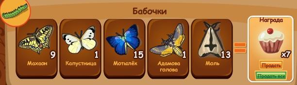 1-бабочки-Домовята
