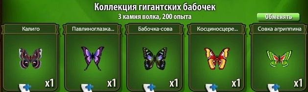 1-бабочки гига--новые земли