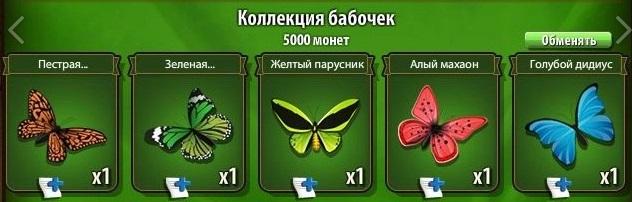 1-бабочки- новые земли