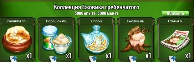 1-ежовик-новые земли