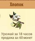 1-хлопок- Территория Фермеров