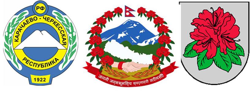 Рододендрон есть на гербах Карачаево-Черкесской Республики и государства Непал, а также Бабитского края в Латвии