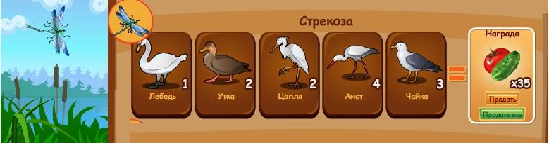 1-стрекоза-домовята