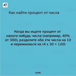 1-ПРОЦЕНТm