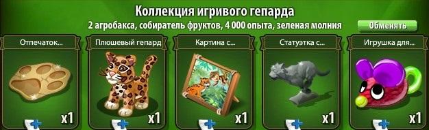 гепард-буренк-новые земли