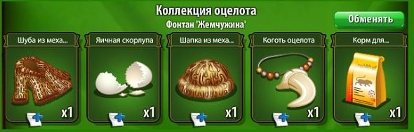 -оцелот-новые земли