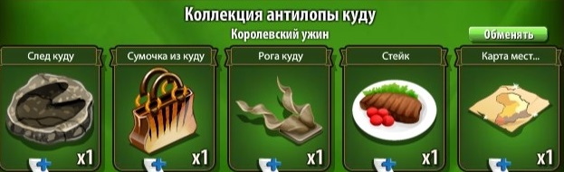антилопа куду - новые земли