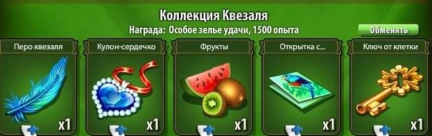 -квезаль-новые земли