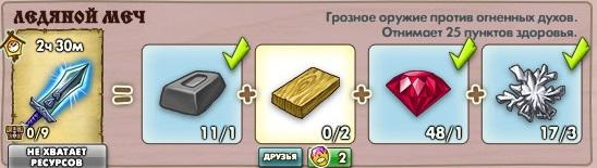 1-ледяной меч-домовята
