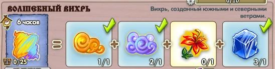 1-волщебный вихрь-3-9