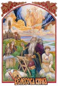 Велесова книга, Худ.В.Короленко