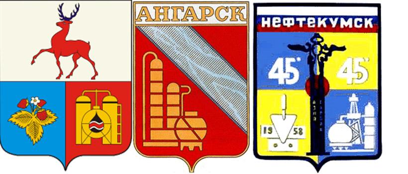 Нефтепереработка на гербах городов Кстово, Ангарск и Нефтекумск