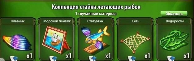 1-летающие рыбки- новые земли