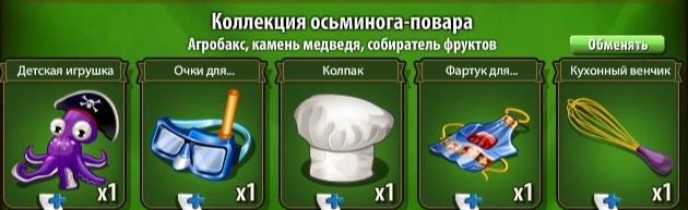 -осьминог атл - новые земли