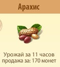 1-арахис- Территория Фермеров