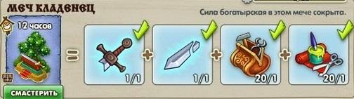 1-меч-кладенец--домовята