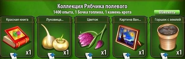 1-рябчик растение-новые земли