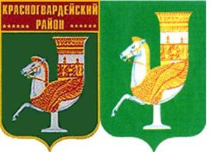 -Красногвардейский-1
