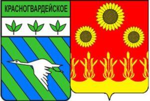 Красногвардейский-