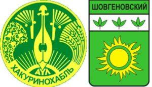 Шовгеневский-Хакуринохабль-2-ГЕРБА