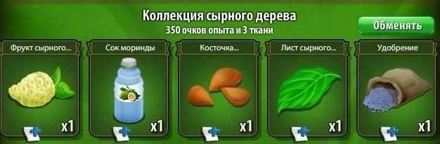 1-сырное дерево- новые земли