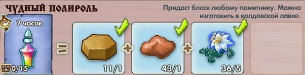 1-чудный полироль-3-9